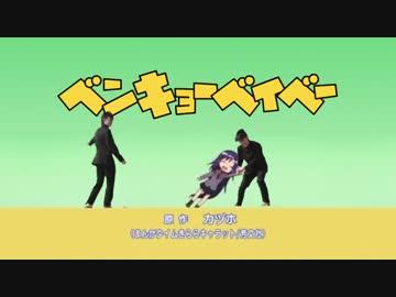 ベンキョーベイベー ‐ ニコニコ動画:GINZA