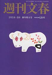 週刊文春2015年1月1日・8日 新年特大号   最新号  - 週刊文春WEB