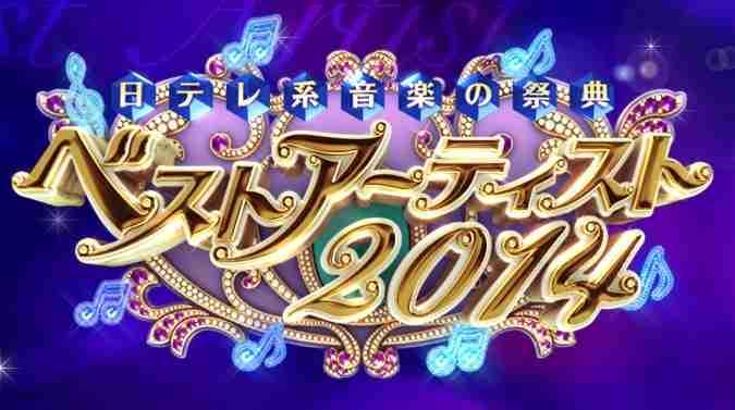 【実況・感想】音楽の祭典 ベストアーティスト2014