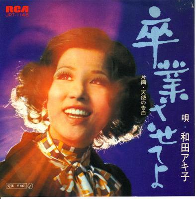 【紅白】森進一の「50回定年制」提案で物議!和田アキ子「歌手は人気商売だからね。そのやり方はピンと来ない」