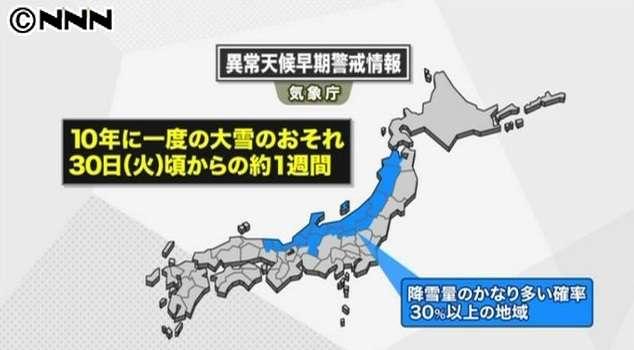 """日本海側""""10年に一度の大雪""""のおそれ"""