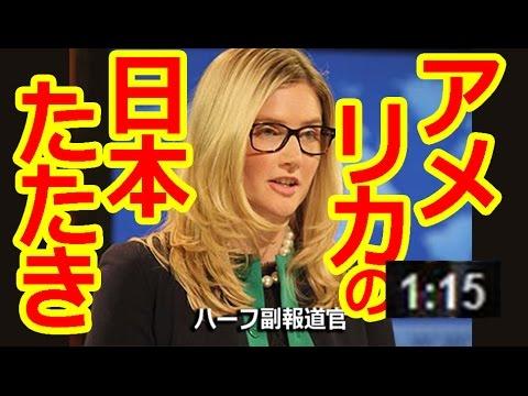 2014年 アメリカの日本たたき まとめ - YouTube