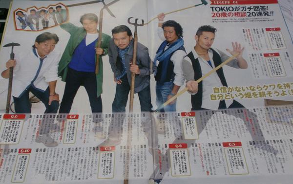 TOKIOが20周年を記念して農機具を持って雑誌に掲載されるww