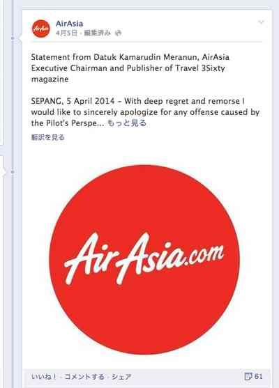 マレーシア航空機行方不明事件をからかう?エアアジアの機内誌が炎上