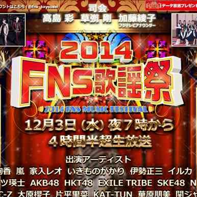 AKB48のパンチラが話題も過去最低視聴率の『FNS歌謡祭』! 敗因はとんねるず!? - メンズサイゾー