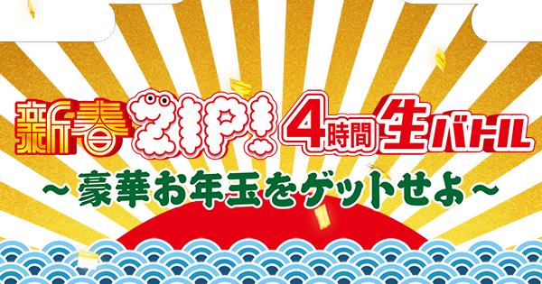 新春ZIP!4時間生バトル~豪華お年玉をゲットせよ~|ZIP! | 日本テレビ