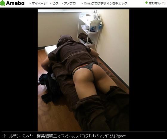 """ゴールデンボンバー・樽美酒研二、衝撃の""""ケツエステ""""写真公開!"""