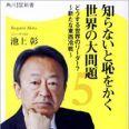 「バカな女が大嫌い」「大島優子は頭の回転が早い」池上彰起用で選挙特番独り勝ちのテレビ東京、その秘訣とは…。