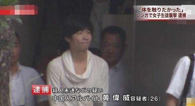 東京 10代の女子生徒が中国人にレンガで殴られ重傷