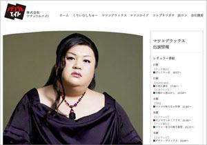 """もはや""""アイドルオタク""""!? NGT48批判をしたマツコ・デラックスのアイドル愛がすごい (おたぽる) - Yahoo!ニュース"""