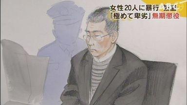 女性20人に約140回の性的暴行などを繰り返した男に無期懲役判決