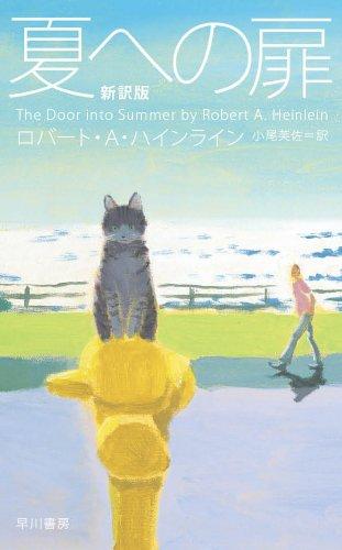 絶対読むべきSF小説3つ「夏への扉」「星を継ぐもの」