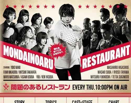 ドラマ『問題のあるレストラン』に働く女性から共感の嵐! 「日本の男性社会を変えるかも」と期待の声も|ウートピ