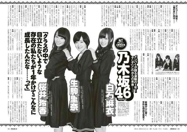 乃木坂46生駒里奈と白石麻衣は学校でイジメられてた【不登校】 : Gラボ [AKB48]