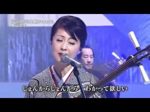 平成15年度 長山洋子 じょんから女節 .avi - YouTube