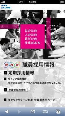 NHKの「給与明細」公開…職員は「民放より明らかに低い」と嘆き