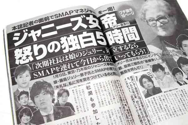 日刊ゲンダイ|ジャニーズ女帝が「SMAPは踊れない」と言った意味と重み