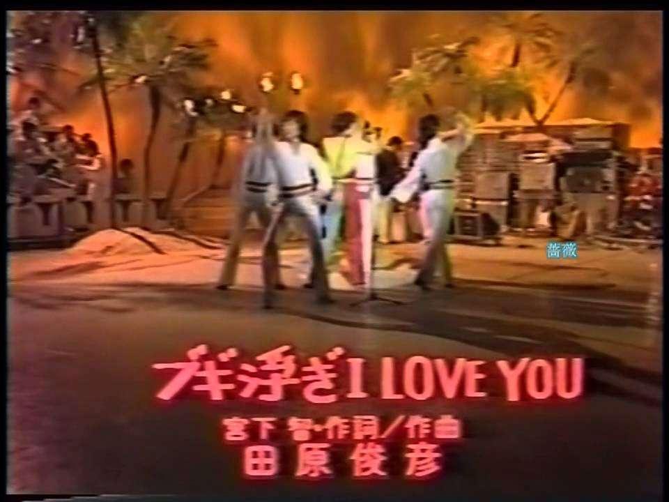田原俊彦 ブギ浮ぎ I LOVE YOU (60fps) - YouTube