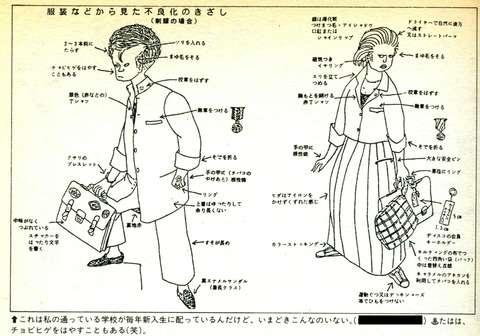 「シャーペン禁止」「学校でウンコしちゃダメ」今考えるとまったく意味がわからない昭和の謎ルール
