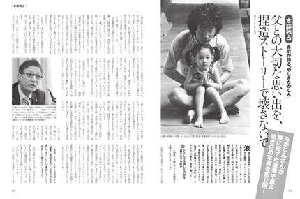 150122長女が語る「やしきたかじん」 - 婦人公論.jp