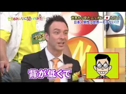 日本人女性は世界1モテる!?日本人男性は世界1モテない!?その訳は? - YouTube