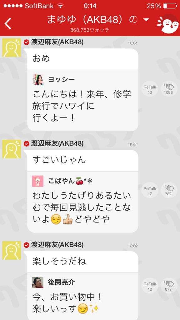 芸能人とも話せるアプリ755、AKB48のまゆゆこと渡辺麻友さんの返事が冷淡だと話題にwwwこれ本人ならイメージダウンだろwwwwww:ハムスター速報