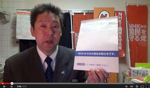 「NHKからの大切なお知らせです」届いた人は高額訴訟を起こされる可能性も