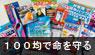 東大生の親の年収 950万円以上が51.8% 教育格差は中学受験から始まる? 〈AERA〉 dot.ドット 朝日新聞出版