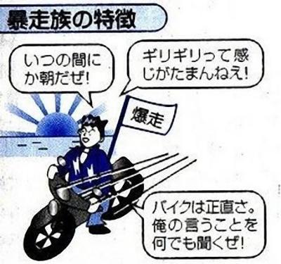 いいかげんにしろ!中学生 自転車で車の通行妨害「暴走族にあこがれ」