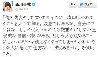 T.M.Revolution 西川貴教、ツイッターで「親友」の裏切り、怒りを告白していた