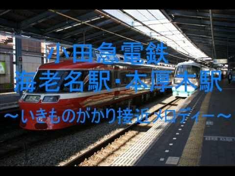小田急電鉄-海老名駅・本厚木駅~いきものがかり接近メロディー~ - YouTube