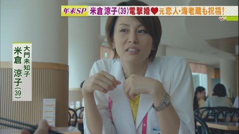 【2chの反応】米倉涼子が電撃結婚したのは来年在日が公的に通名を使えなくなるから、日本国籍取得の為だった!!?これから在日韓国朝鮮人系芸能人の結婚ラッシュが始まるぞおおおお : ば韓国いい加減にしろ速報 (2chとかツイッターの反応)