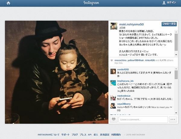 西山茉希 インスタで娘の写真公開「似てる」の声多数 - Ameba News [アメーバニュース]