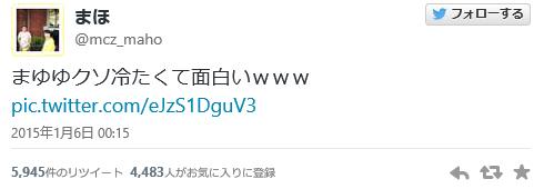芸能人とも話せるアプリ755、AKB48のまゆゆこと渡辺麻友の返事が冷淡だと話題に