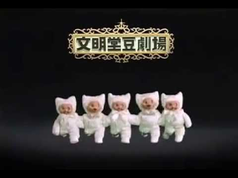 文明堂CM - YouTube