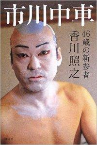 香川照之が歌舞伎界で孤立…息子のため襲名もイジメにあう…