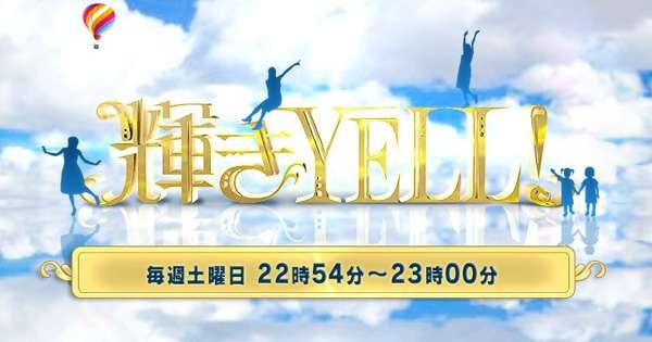 輝きYELL! 日本テレビ