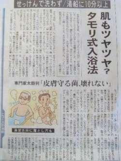 ローラ、福山雅治、妻夫木聡ら美肌芸能人が実践する「タモリ式入浴法」の効果