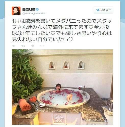 華原朋美「メダパニった」入浴写真を公開 - 音楽ニュース : nikkansports.com