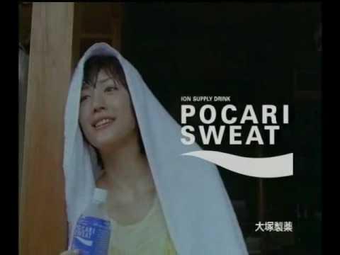 綾瀬はるか POCARI SWEAT - YouTube