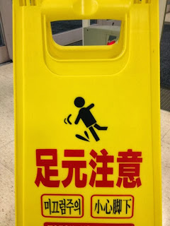 足元に注意せず滑ると死ぬほど危ないということが分かる注意書き