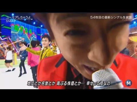 Mステ SMAP ユーモアしちゃうよ MUSIC STATION  - YouTube