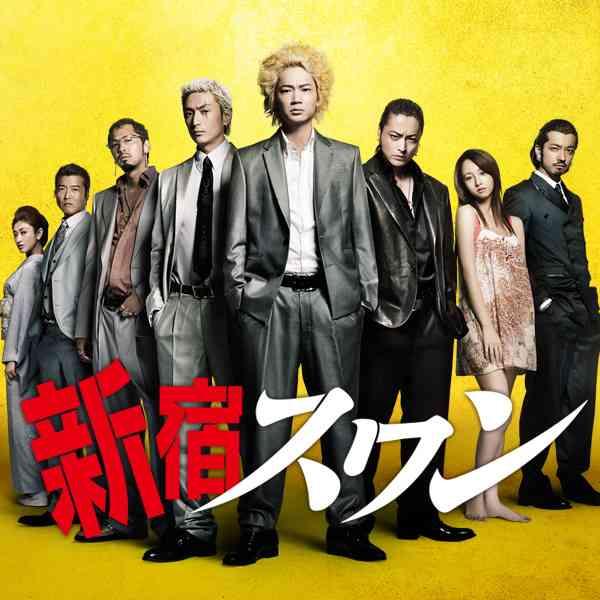 映画『新宿スワン』公式サイト