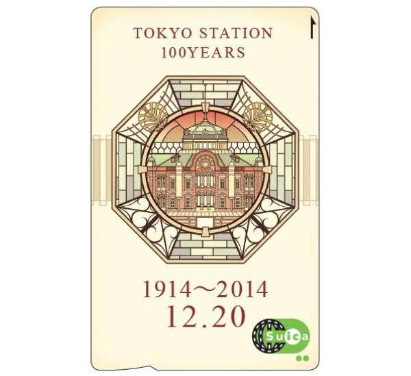 JR東京駅100周年記念Suica注文しましたか?何枚?