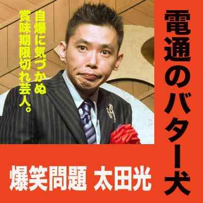 爆笑問題・太田光、飛行機内で一般人の言動に怒り「ずっと睨みつけてた」
