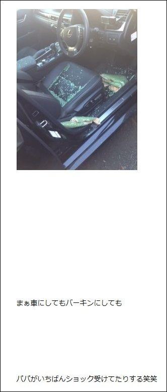 【炎上】女性が車上荒らしを偽装し警察を騙したとブログで自慢!売春の記録や賭博も