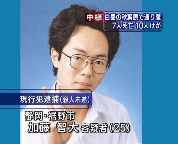秋葉原通り魔事件 加藤智大被告の死刑確定へ