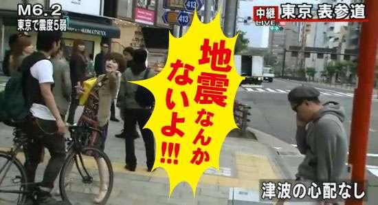 『地震なんかないよ』の東森美和が大胆グラビア!売名成功かと話題に