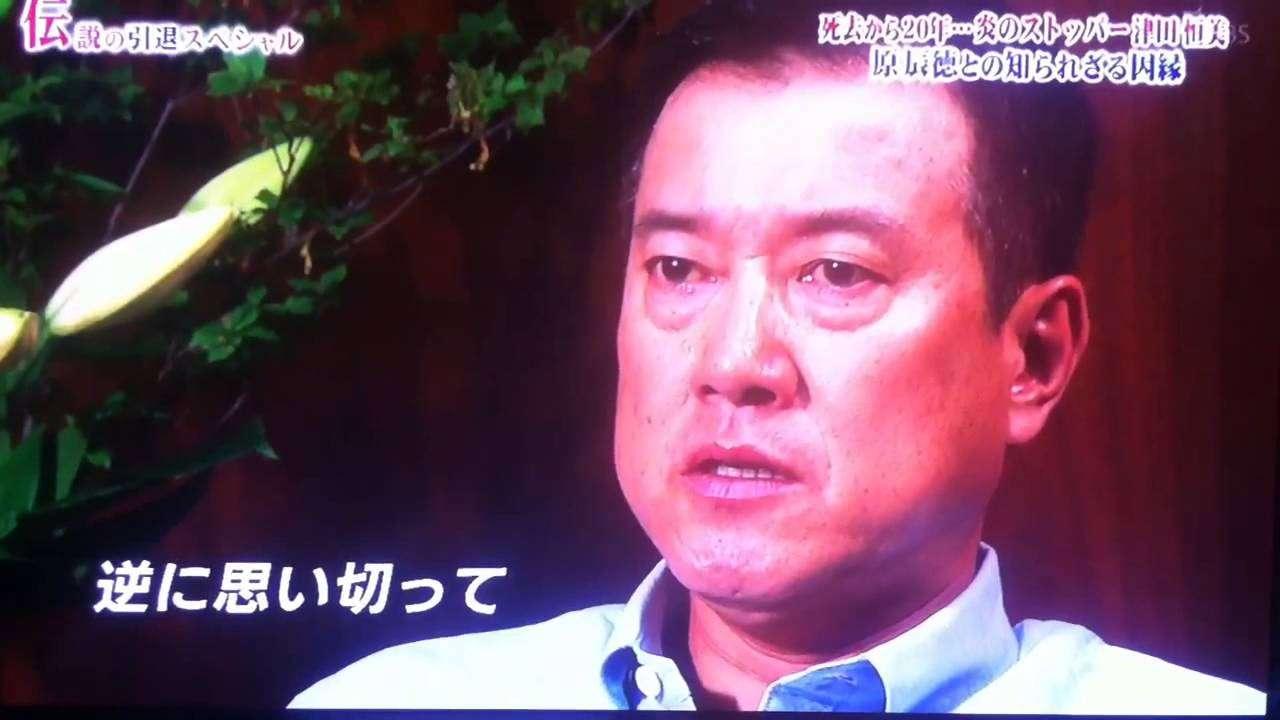 野球 津田VS原  伝説の真剣勝負 津田の一球が原の拳を砕く! - YouTube