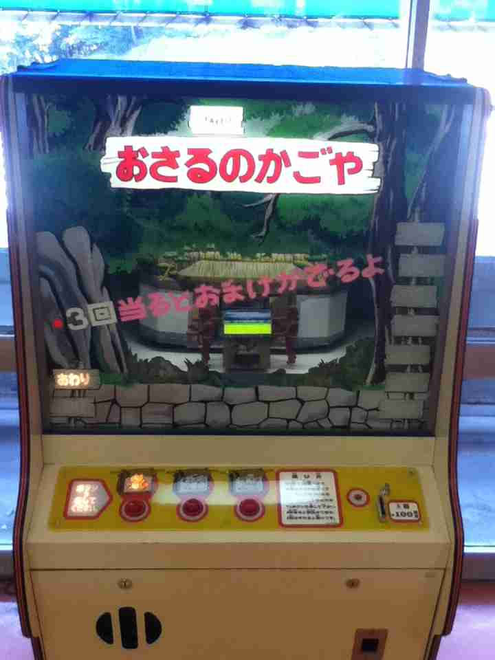 ゲームセンターのゲーム
